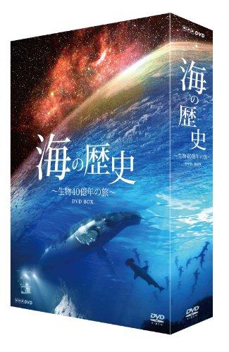 海の歴史 生物40億年の旅 DVD-BOX