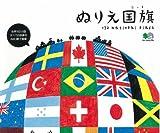 ぬりえ国旗 192National Flags