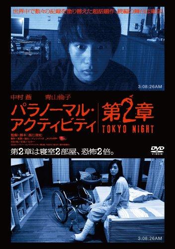 パラノーマル・アクティビティ第2章/TOKYO NIGHT [DVD]