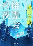 降霊会の夜 (朝日文庫)