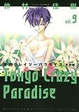 愛蔵版 東京クレイジーパラダイス 9 (花とゆめCOMICSスペシャル)