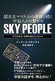 超太古マヤ人から連綿と続く宇宙人との繋がり SKY PEOPLE 今なぜ緊急に接触を強めているのか