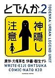 とでんか(2)<とでんか> (カドカワデジタルコミックス)