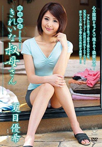 親族相姦 きれいな叔母さん 夏目優希 VENUS [DVD]