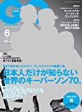 GQ JAPAN ( ジーキュー ジャパン ) 2010年 06月号 [雑誌] (雑誌)