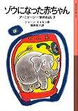 ゾウになった赤ちゃん――アーミテージ一家のお話3 (岩波少年文庫)