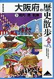 大阪府の歴史散歩 下 河内・堺・和泉 (歴史散歩 27)