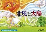 じゃぶじゃぶ紙芝居 北風と太陽 (じゃぶじゃぶ紙芝居シリーズ 11)