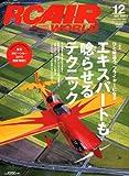RC AIR WORLD (ラジコン エア ワールド) 2010年 12月号 [雑誌]
