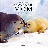 I LOVE YOU、MOM―しあわせの贈り物