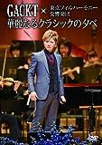 GACKT×東京フィルハーモニー交響楽団「華麗なるクラシックの夕べ」 [DVD]