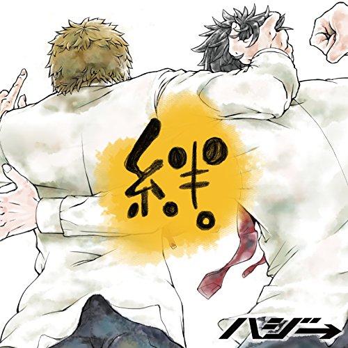 絆。(初回限定盤)(DVD付)