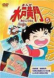 まんが 水戸黄門 5 [DVD]
