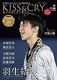 KISS & CRY 氷上の美しき勇者たち2015 SPRING  ~日本男子フィギュアスケート TVで応援!BOOK  世界選手権2015・世界ジュニア選手権2015速報特別号