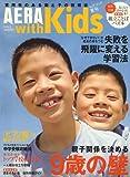 AERA with Kids (アエラウィズキッズ) 2007年 07月号 [雑誌]