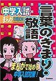 言葉のきまり・敬語 (中学入試まんが攻略BON! 11)