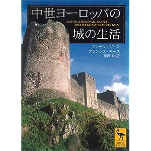 中世ヨーロッパの城の生活 (講談社学術文庫) [Kindle版]