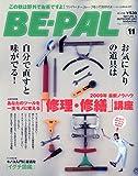 BE-PAL (ビーパル) 2009年 11月号 [雑誌]