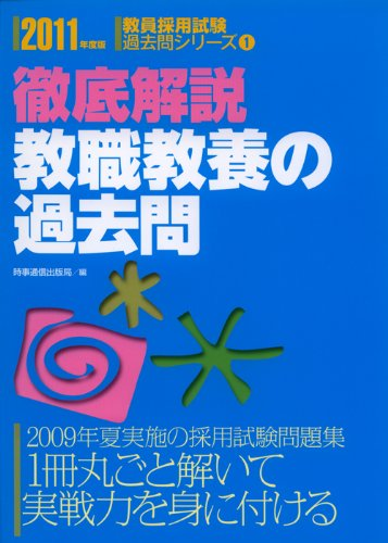 教職教養の過去問(2011年度版教員採用試験過去問シリーズ1)