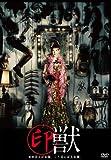 印獣 (PARCO劇場DVD)
