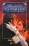 テムズの恋人たち (ハーレクイン・ヒストリカル・エクストラ)