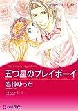 五つ星のプレイボーイ (ハーレクインコミックス)