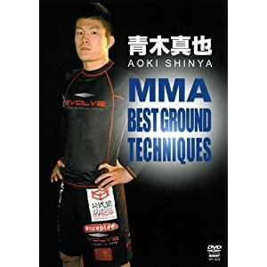 青木真也 MMA BEST GROUND TECHNIQUES [DVD]