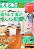 月刊 HOUSING (ハウジング) 2013年4月号