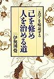 己を修め人を治める道 [ハードカバー] / 伊與田 覺 (著); 致知出版社 (刊)