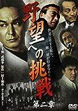 野望への挑戦 第二章 [DVD]