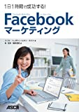 1日1時間で成功する! Facebookマーケティング(クリス・トレダウェイ/マリ・スミス/角征典/御供理恵)