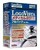 LogoVista メディカル 2011 フルパック for Win