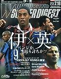WORLD SOCCER DIGEST ( ワールドサッカーダイジェスト ) 2010年 2/18号 [雑誌]