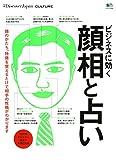 別冊Discover Japan CULTURE ビジネスに効く顔相と占い (エイムック 3529 別冊Discover Japan CULTURE)