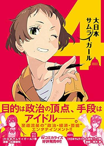 大日本サムライガール4 (星海社文庫)