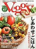 Veggy STEADY GO ! (ベジィ・ステディ・ゴー) 2010年 10月号 [雑誌]