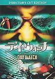 デイ・ウォッチ/ディレクターズ・カット[DVD]