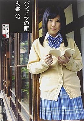 パンドラの匣 (ぶんか社文庫)