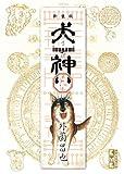 新装版 犬神(6) (講談社漫画文庫)