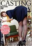 キャスティング 花村美香 [DVD]