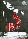 <東映オールスターキャンペーン>仁義なき戦い 頂上作戦 [DVD]