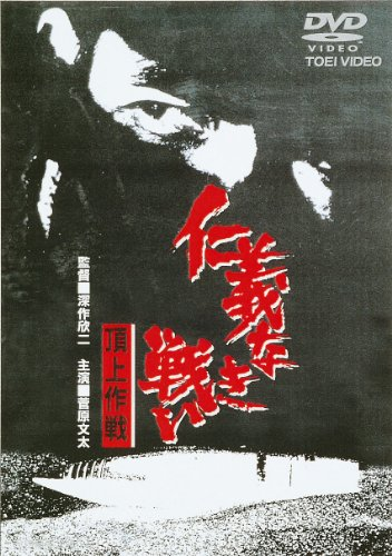 Jingi NAKI Tatakai Gipfel Strategien [DVD]