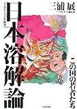 日本溶解論—ジェネレーションZ研究 この国の若者たち