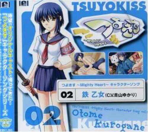 つよきす~Mighty Heart~オリジナルキャラクターソングシリーズ Vol.2