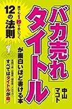 「バカ売れ」タイトルが面白いほど書ける本 (中経出版)