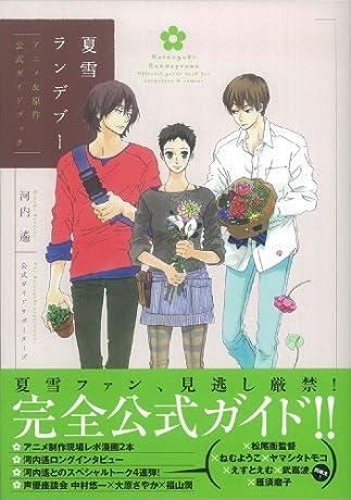 夏雪ランデブー アニメ&原作公式ガイドブック (Feelコミックス)
