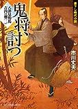 八卦見豹馬 吉凶の剣(二) 鬼将、討つ (新時代小説文庫)