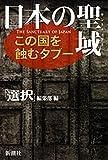 日本の聖域―この国を蝕むタブー―