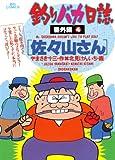 釣りバカ日誌 番外編(4)佐々山さん (ビッグコミックス)