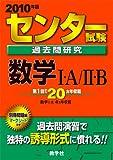 センター試験過去問研究 数学I・A/II・B [2010年版 センター赤本シリーズ]